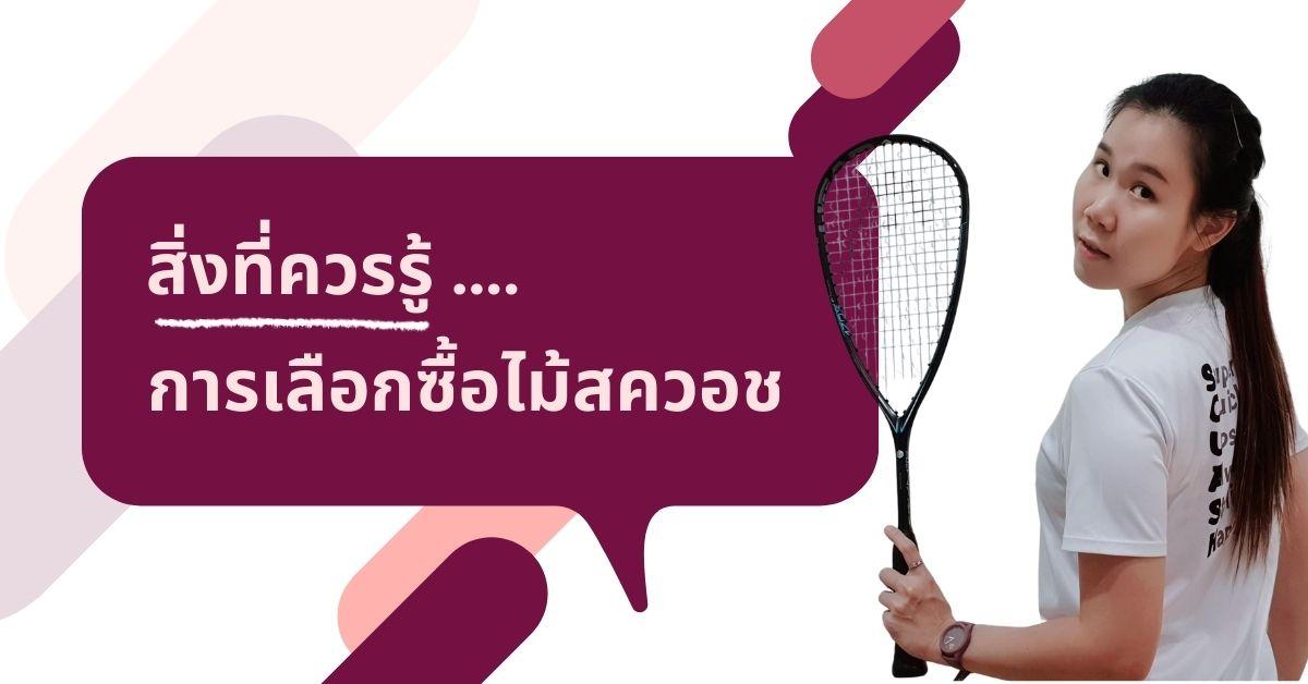 Squash Blog – การเลือกซื้อไม้สควอช (1)